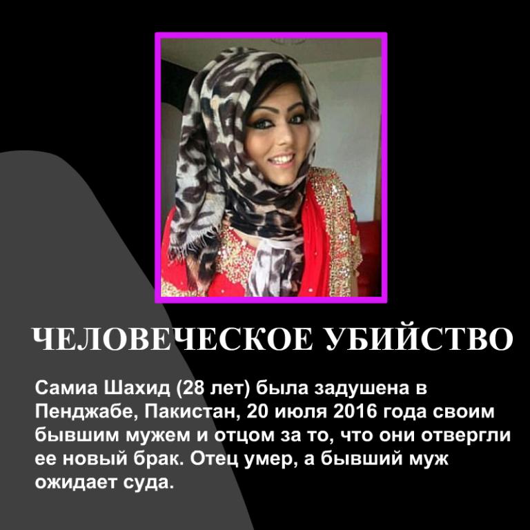 Самиа-Шахид-убийство-чести