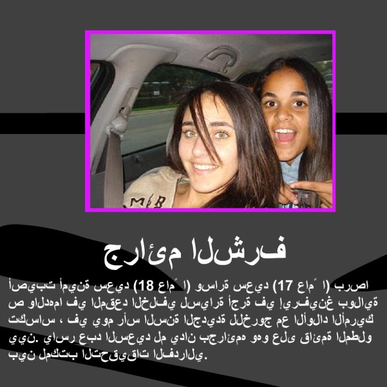 Amina-Said-Sarah-Said-جرائم-الشرف