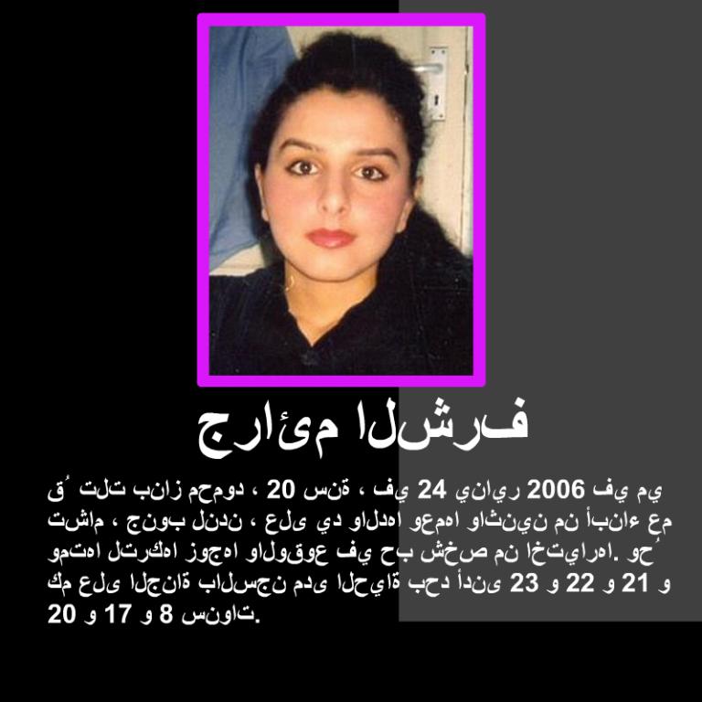 Banaz-Mahmod-جرائم-الشرف