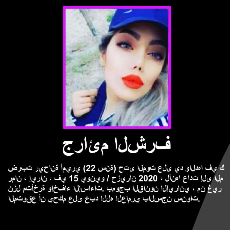 Reyhaneh-Ameri-جرائم-الشرف