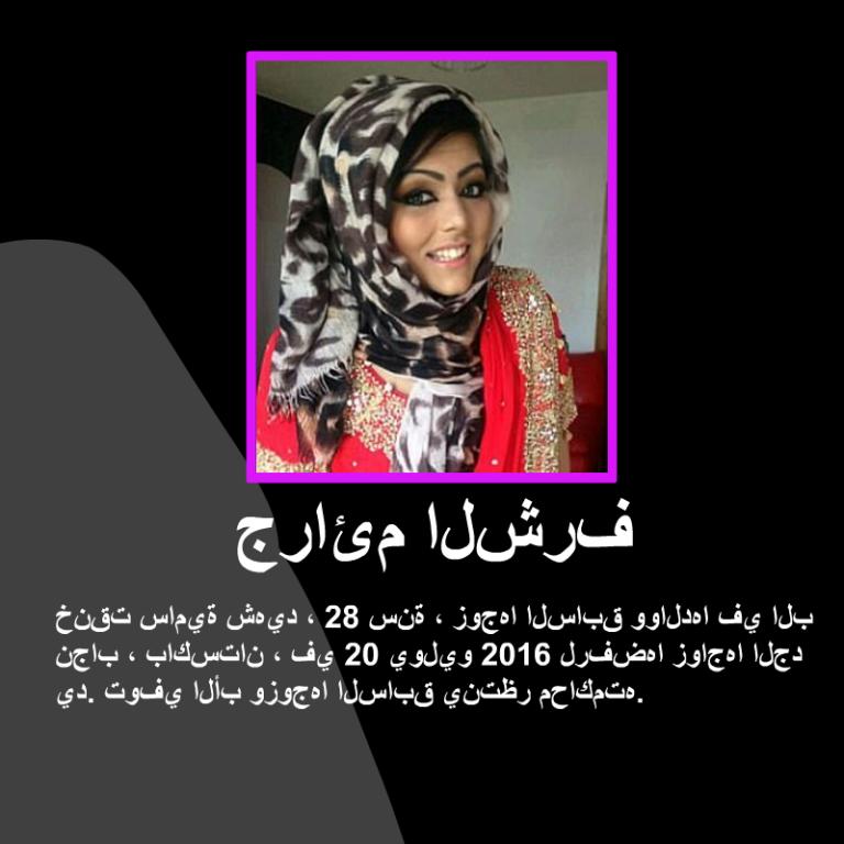 Samia-Shahid-جرائم-الشرف